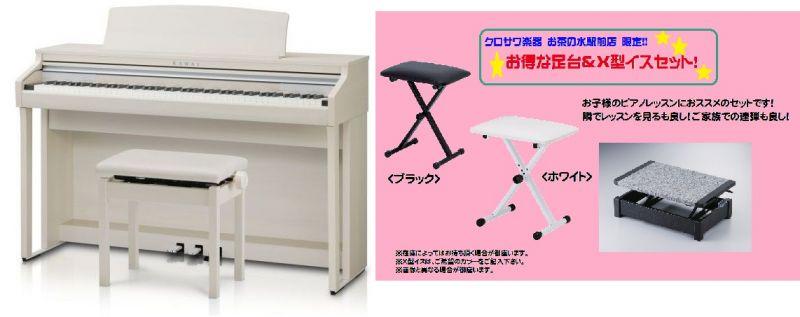 【高低自在椅子&ヘッドフォン付属】KAWAI CA48A【プレミアムホワイトメープル調】【河合楽器・カワイ】【電子ピアノ・デジタルピアノ】【お得な足台&X型イスセット!】【送料無料】