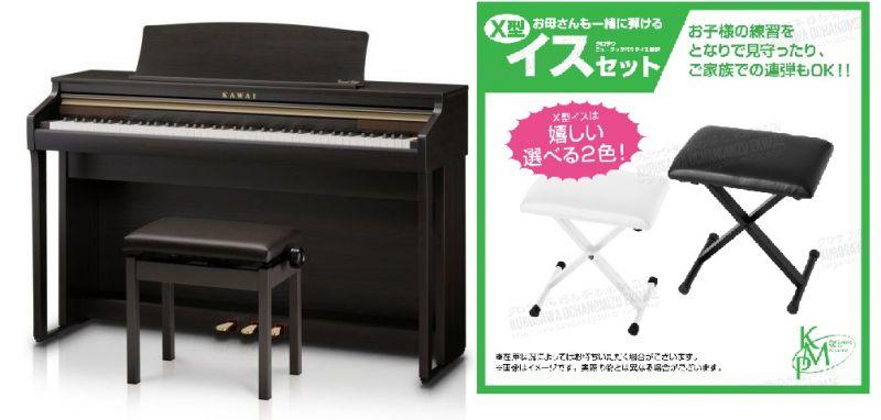 【高低自在椅子&ヘッドフォン付属】KAWAI CA48R【ローズウッド調】【河合楽器・カワイ】【電子ピアノ・デジタルピアノ】【お得な、お子様と一緒にピアノが弾けるセット!】【送料無料】