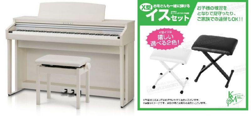 【高低自在椅子&ヘッドフォン付属】KAWAI CA48A【プレミアムホワイトメープル調】【河合楽器・カワイ】【電子ピアノ・デジタルピアノ】【お得な、お子様と一緒にピアノが弾けるセット!】【送料無料】