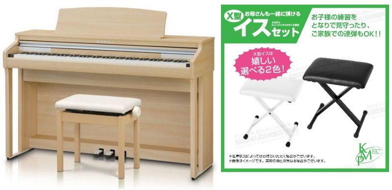 【高低自在椅子&ヘッドフォン付属】KAWAI CA48LO【ライトオーク調】【河合楽器・カワイ】【電子ピアノ・デジタルピアノ】【お得な、お子様と一緒にピアノが弾けるセット!】【送料無料】
