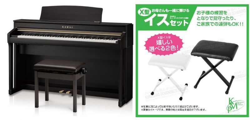 【高低自在椅子&ヘッドフォン付属】KAWAI CA78R【プレミアムローズウッド調】【河合楽器・カワイ】【電子ピアノ・デジタルピアノ】【お得な、お子様と一緒にピアノが弾けるセット!】【送料無料】