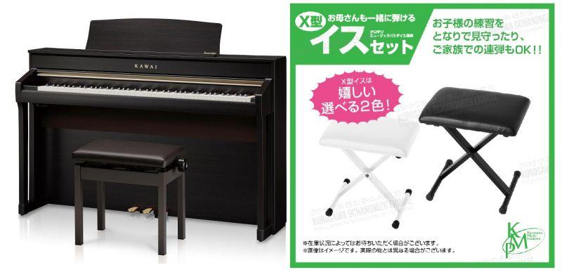 【高低自在椅子&ヘッドフォン付属】KAWAI CA98R【プレミアムローズウッド調】【河合楽器・カワイ】【電子ピアノ・デジタルピアノ】【お得な、お子様と一緒にピアノが弾けるセット!】【送料無料】