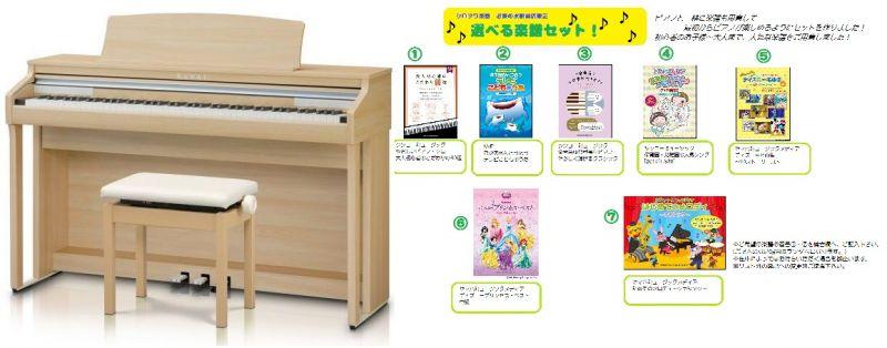 【高低自在椅子&ヘッドフォン付属】KAWAI CA48LO【ライトオーク調】【河合楽器・カワイ】【電子ピアノ・デジタルピアノ】【お得な選べる楽譜セット!】【送料無料】