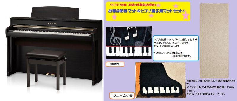 【高低自在椅子&ヘッドフォン付属】KAWAI CA98R【プレミアムローズウッド調】【お得な防音マットとかわいいピアノマットセット!】【河合楽器・カワイ】【電子ピアノ・デジタルピアノ】【送料無料】