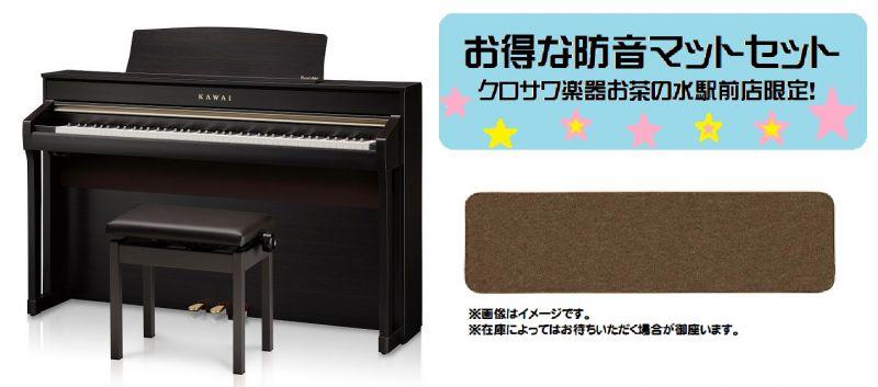 【高低自在椅子&ヘッドフォン付属】KAWAI CA98R【プレミアムローズウッド調】【お得な防音マットセット!】【河合楽器・カワイ】【電子ピアノ・デジタルピアノ】【送料無料】
