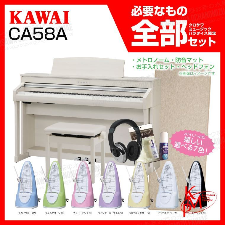 【高低自在椅子&ヘッドフォン付属】KAWAI CA58A【プレミアムホワイトメープル】【必要なものが全部揃うセット【河合楽器・カワイ】【電子ピアノ・デジタルピアノ】【送料無料】