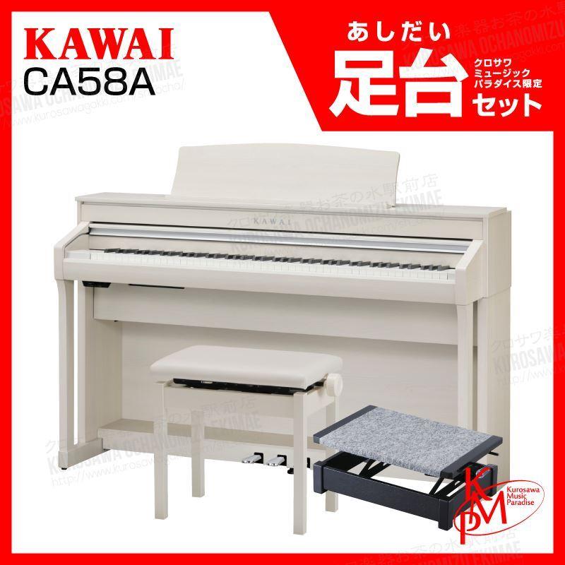 【高低自在椅子&ヘッドフォン付属】KAWAI CA58A【プレミアムホワイトメープル】【お得な足台セット!】【河合楽器・カワイ】【電子ピアノ・デジタルピアノ】【送料無料】