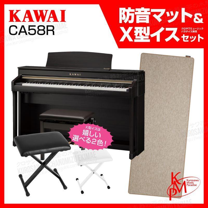 【高低自在椅子&ヘッドフォン付属】KAWAI CA58R【ローズウッド】【お得な防音マット&X型イスセット!】【河合楽器・カワイ】【電子ピアノ・デジタルピアノ】【送料無料】