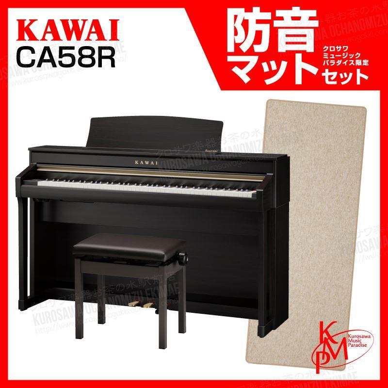 【高低自在椅子&ヘッドフォン付属】KAWAI CA58R【ローズウッド】【お得な足台セット!】【河合楽器・カワイ】【電子ピアノ・デジタルピアノ】【送料無料】