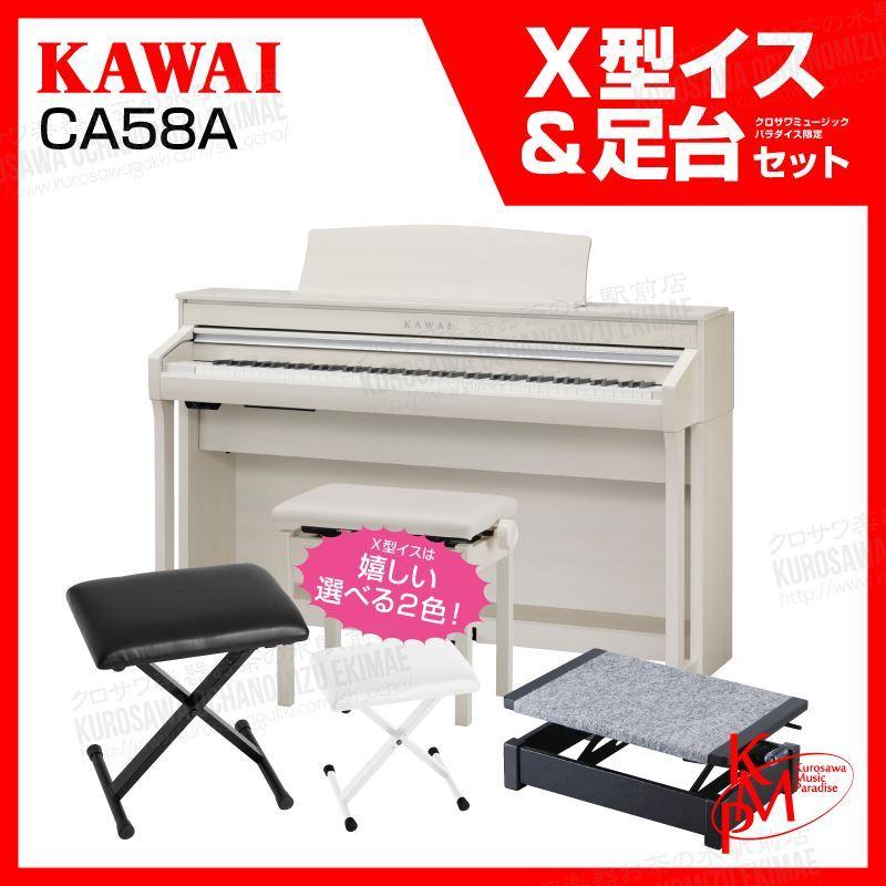 【高低自在椅子&ヘッドフォン付属】KAWAI CA58A【プレミアムホワイトメープル】【お得な足台&X型イスセット!】【河合楽器・カワイ】【電子ピアノ・デジタルピアノ】【送料無料】