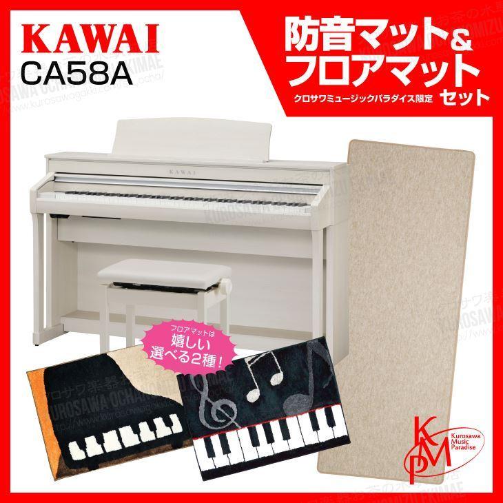 【高低自在椅子&ヘッドフォン付属】KAWAI CA58A【プレミアムホワイトメープル】【お得な防音マットとかわいいピアノマットセット!】【河合楽器・カワイ】【電子ピアノ・デジタルピアノ】【送料無料】