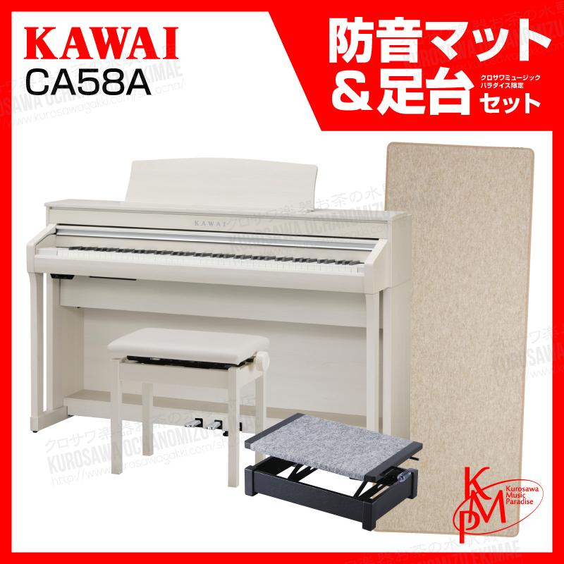 【高低自在椅子&ヘッドフォン付属】KAWAI CA58A【プレミアムホワイトメープル】【お得な防音マットと足台セット!】【河合楽器・カワイ】【電子ピアノ・デジタルピアノ】【送料無料】