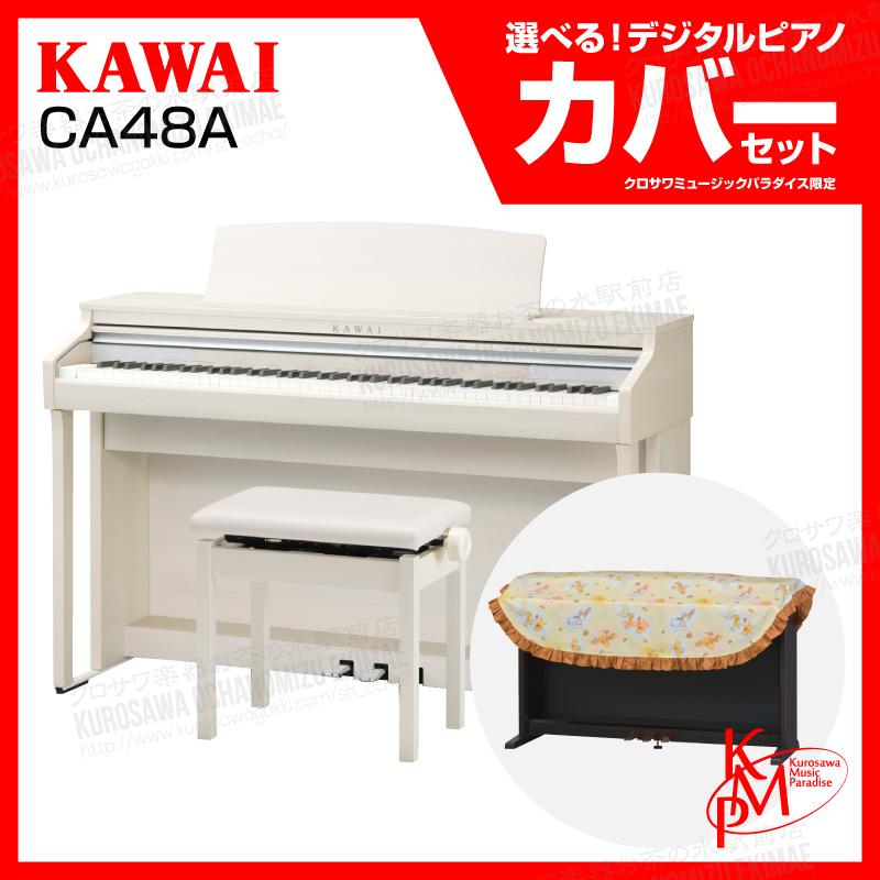 【高低自在椅子&ヘッドフォン付属】KAWAI CA48A【プレミアムホワイトメープル調】【お得なデジタルピアノカバーセット!】【河合楽器・カワイ】【電子ピアノ・デジタルピアノ】【送料無料】