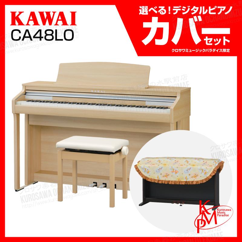 【高低自在椅子&ヘッドフォン付属】KAWAI CA48LO【ライトオーク調】【お得なデジタルピアノカバーセット!】【河合楽器・カワイ】【電子ピアノ・デジタルピアノ】【送料無料】