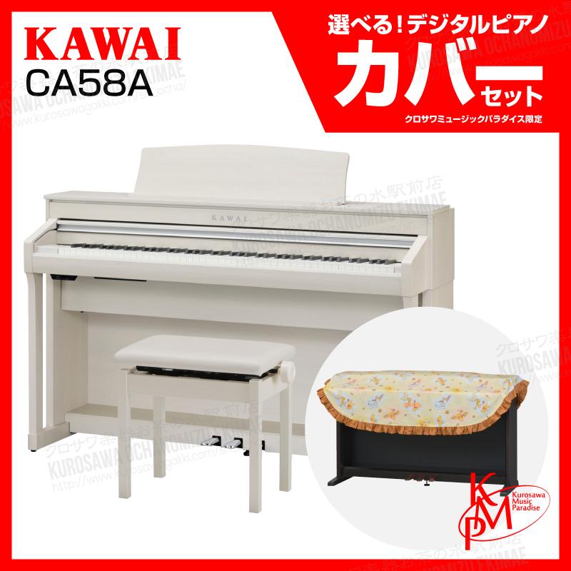 【高低自在椅子&ヘッドフォン付属】KAWAI CA58A【プレミアムホワイトメープル】【お得なデジタルピアノカバーセット!】【河合楽器・カワイ】【電子ピアノ・デジタルピアノ】【送料無料】