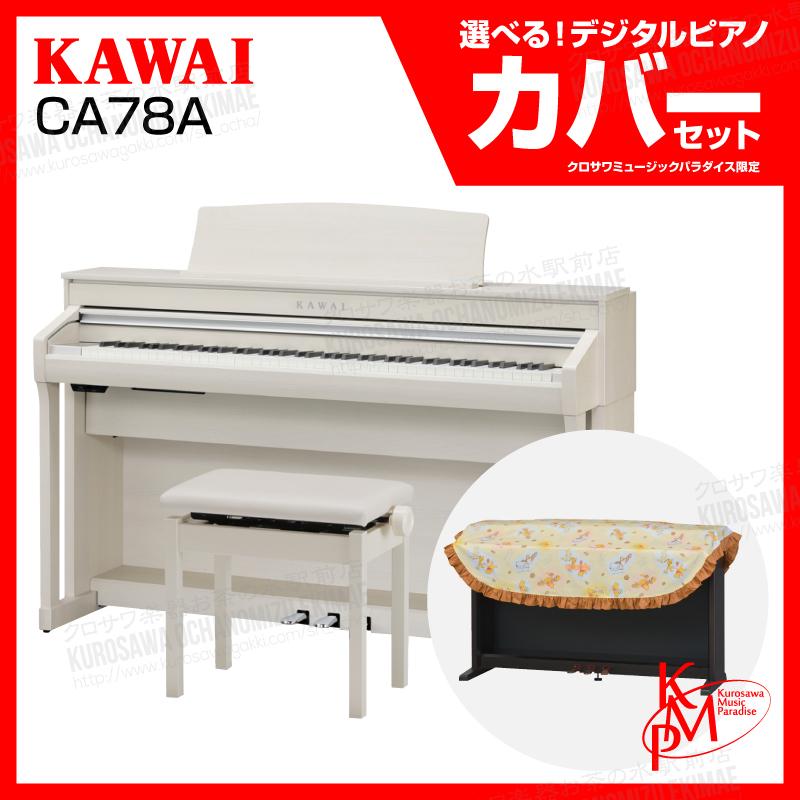 【高低自在椅子&ヘッドフォン付属】KAWAI CA78A【プレミアムホワイトメープル調【お得なデジタルピアノカバーセット!】【河合楽器・カワイ】【電子ピアノ・デジタルピアノ】【送料無料】