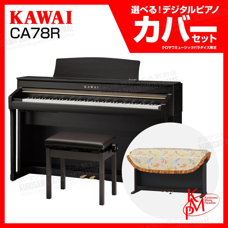 【高低自在椅子&ヘッドフォン付属】KAWAI CA78R【プレミアムローズウッド調】【お得なデジタルピアノカバーセット!】【河合楽器・カワイ】【電子ピアノ・デジタルピアノ】【送料無料】