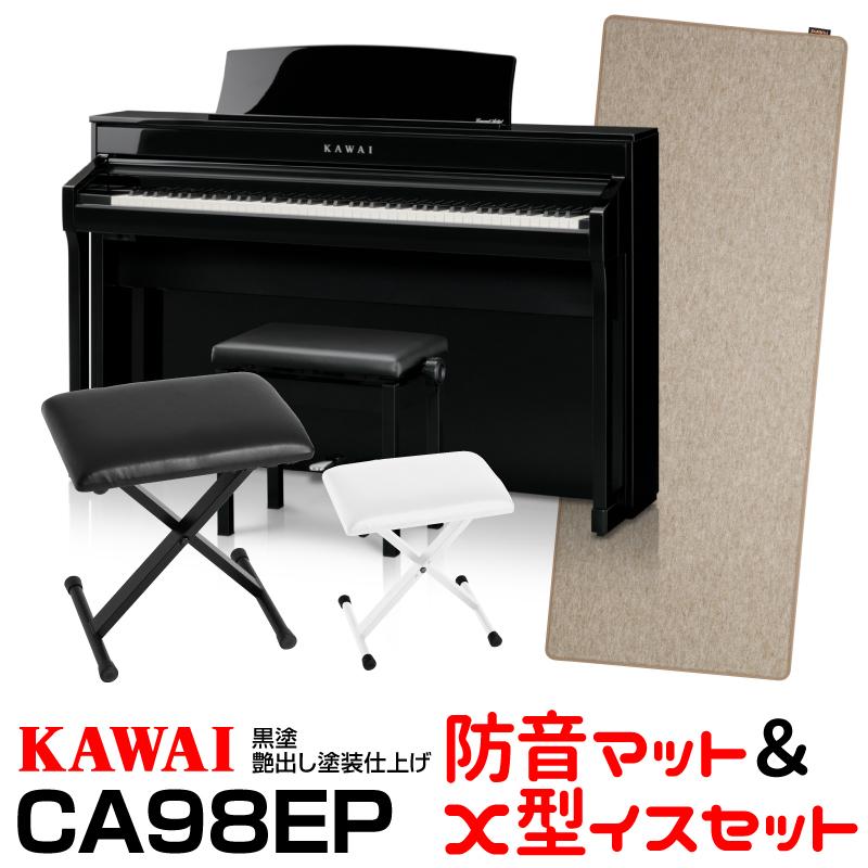 【高低自在椅子&ヘッドフォン付属】KAWAI CA98EP【黒塗艶出し塗装仕上げ】【河合楽器・カワイ】【電子ピアノ・デジタルピアノ】【お得な防音マット&X型イスセット!】【送料無料】
