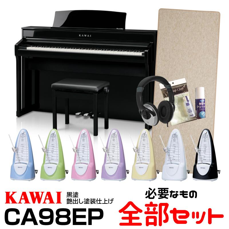 【高低自在椅子&ヘッドフォン付属】KAWAI CA98EP【黒塗艶出し塗装仕上げ】【必要なものが全部揃うセット】【河合楽器・カワイ】【電子ピアノ・デジタルピアノ】【送料無料】