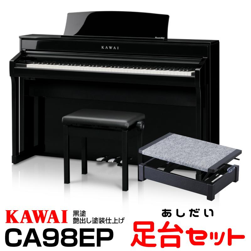 【高低自在椅子&ヘッドフォン付属】KAWAI CA98EP【黒塗艶出し塗装仕上げ】【お得な足台セット!】【河合楽器・カワイ】【電子ピアノ・デジタルピアノ】【送料無料】