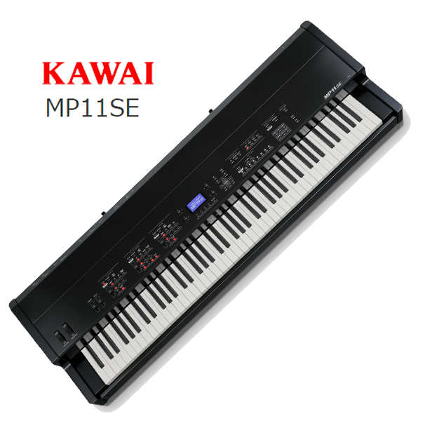 KAWAI (カワイ)MP11SE【STAGE PIANO/ステージ・ピアノ】【送料無料】