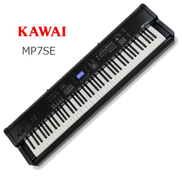 KAWAI (カワイ)MP7SE【STAGE PIANO/ステージ・ピアノ】【送料無料】