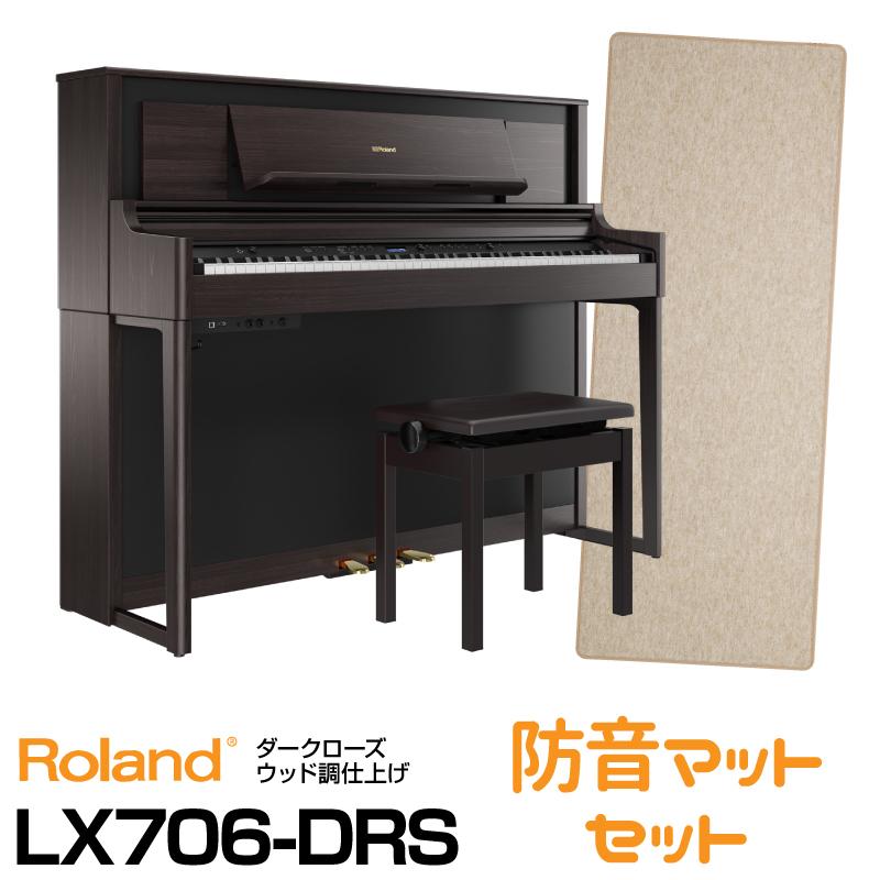 RolandLX706-DRS【ニューダークローズウッド調仕上げ】【お得な防音マットセット!】【送料無料】