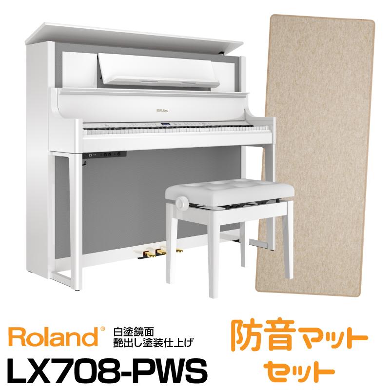 RolandLX708-PWS【白塗鏡面艶出し塗装仕上げ】【お得な防音マットセット!】【送料無料】