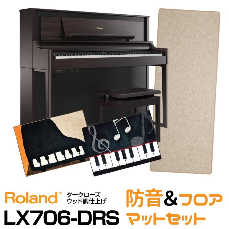 RolandLX706-DRS【ニューダークローズウッド調仕上げ】【お得な防音マットとかわいいピアノマットセット!】【送料無料】
