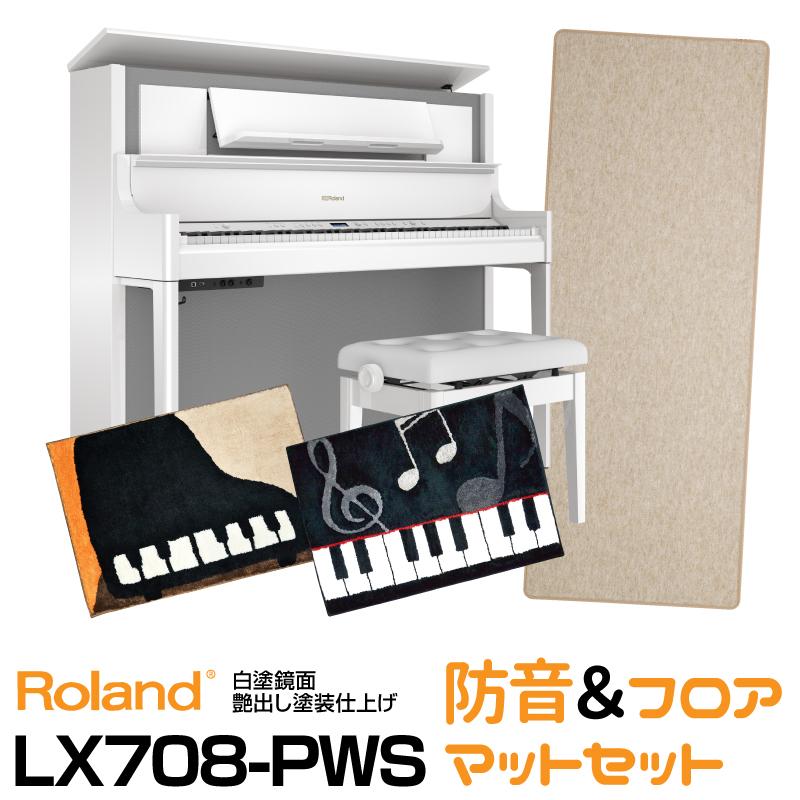 RolandLX708-PWS【白塗鏡面艶出し塗装仕上げ】【お得な防音マットとかわいいピアノマットセット!】【送料無料】
