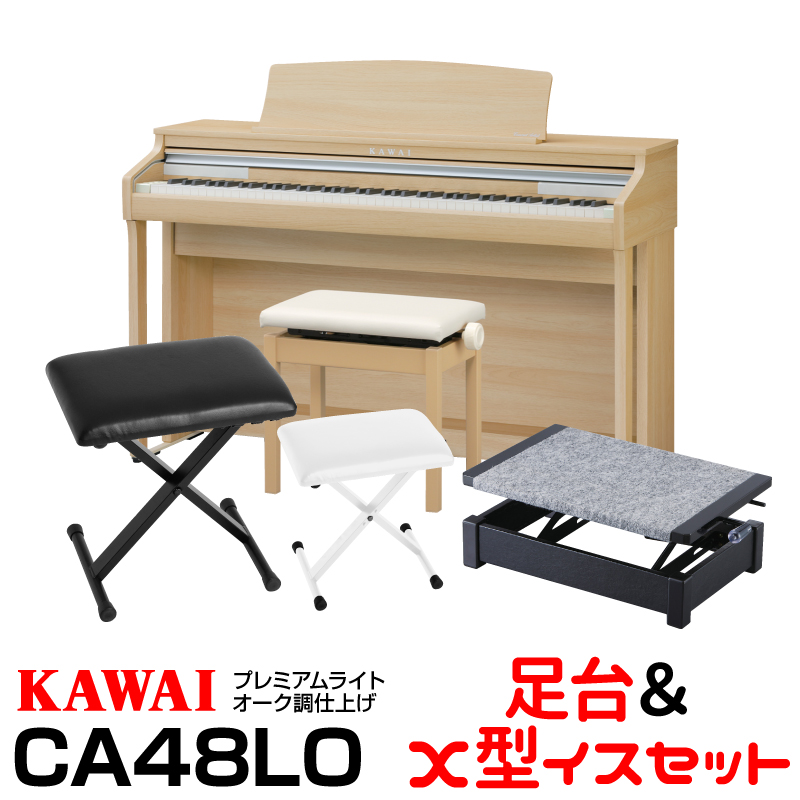【高低自在椅子&ヘッドフォン付属】KAWAI CA48LO【ライトオーク調】【河合楽器・カワイ】【電子ピアノ・デジタルピアノ】【お得な足台&X型イスセット!】【送料無料】