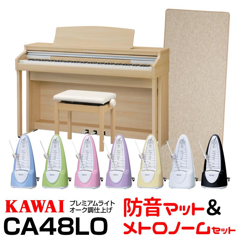 【高低自在椅子&ヘッドフォン付属】KAWAI CA48LO【ライトオーク調】【河合楽器・カワイ】【電子ピアノ・デジタルピアノ】【お得な防音マット&メトロノームセット】【送料無料】
