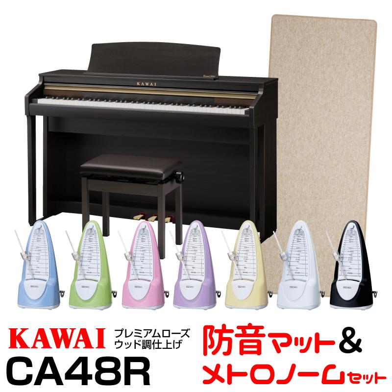 【高低自在椅子&ヘッドフォン付属】KAWAI CA48R【ローズウッド調】【河合楽器・カワイ】【電子ピアノ・デジタルピアノ】【お得な防音マット&メトロノームセット】【送料無料】