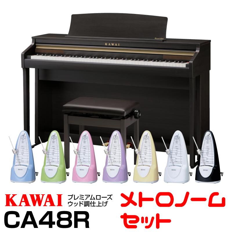 【高低自在椅子&ヘッドフォン付属】【お得なメトロノームセット】KAWAI CA48R【ローズウッド調】【河合楽器・カワイ】【電子ピアノ・デジタルピアノ】【2017年NEWモデル!!】【送料無料】
