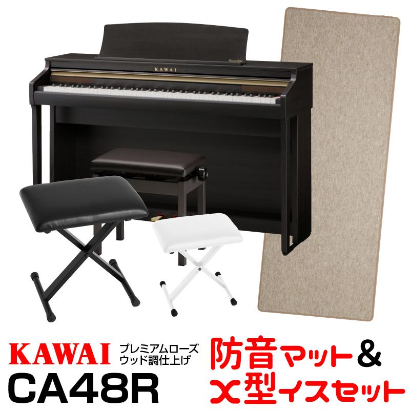 【高低自在椅子&ヘッドフォン付属】KAWAI CA48R【ローズウッド調】【河合楽器・カワイ】【電子ピアノ・デジタルピアノ】【お得な防音マット&X型イスセット!】【送料無料】