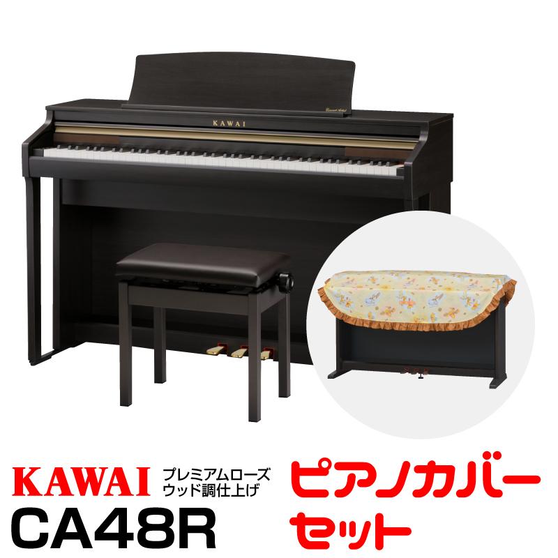【高低自在椅子&ヘッドフォン付属】KAWAI CA48R【ローズウッド調】【お得なデジタルピアノカバーセット!】【河合楽器・カワイ】【電子ピアノ・デジタルピアノ】【送料無料】