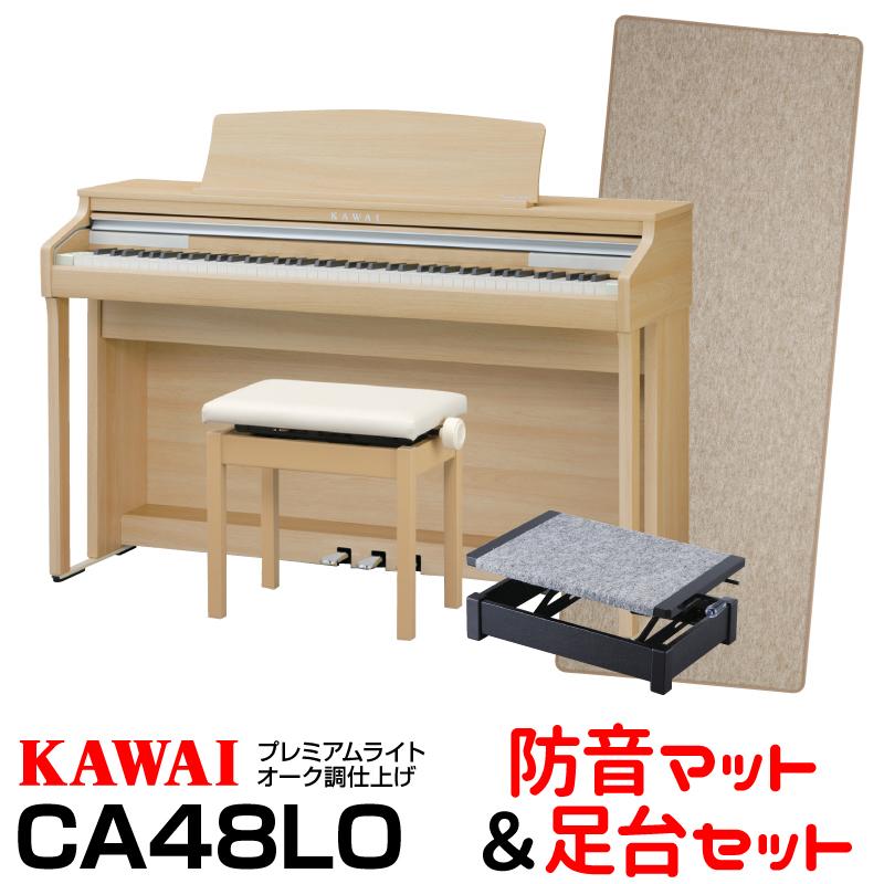 【高低自在椅子&ヘッドフォン付属】KAWAI CA48LO【ライトオーク調】【河合楽器・カワイ】【電子ピアノ・デジタルピアノ】【お得な防音マットと足台セット!】【送料無料】