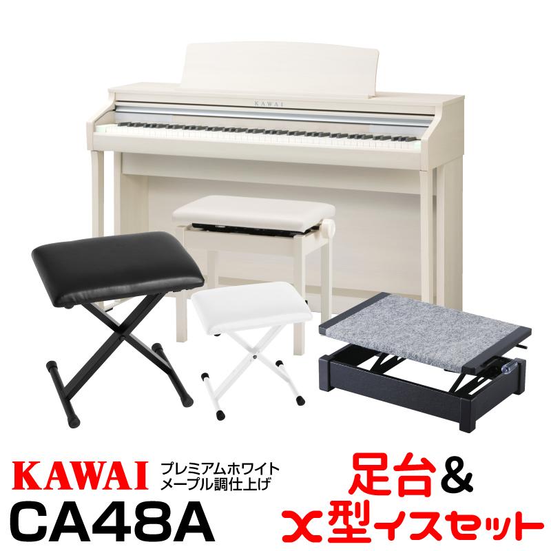 【高低自在椅子&ヘッドフォン付属】KAWAI CA48A【プレミアムホワイトメープル調】【4月下旬以降入荷予定!】【河合楽器・カワイ】【電子ピアノ・デジタルピアノ】【お得な足台&X型イスセット!】【送料無料】