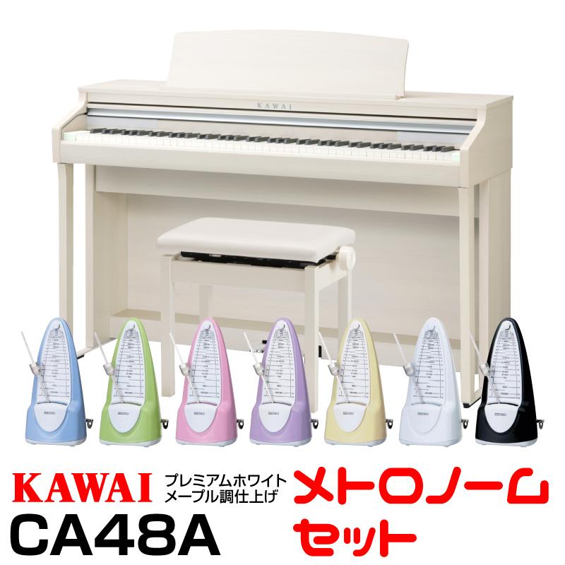 【高低自在椅子&ヘッドフォン付属】KAWAI CA48A【プレミアムホワイトメープル調】【4月下旬以降入荷予定!】【河合楽器・カワイ】【電子ピアノ・デジタルピアノ】【お得なメトロノームセット】【送料無料】