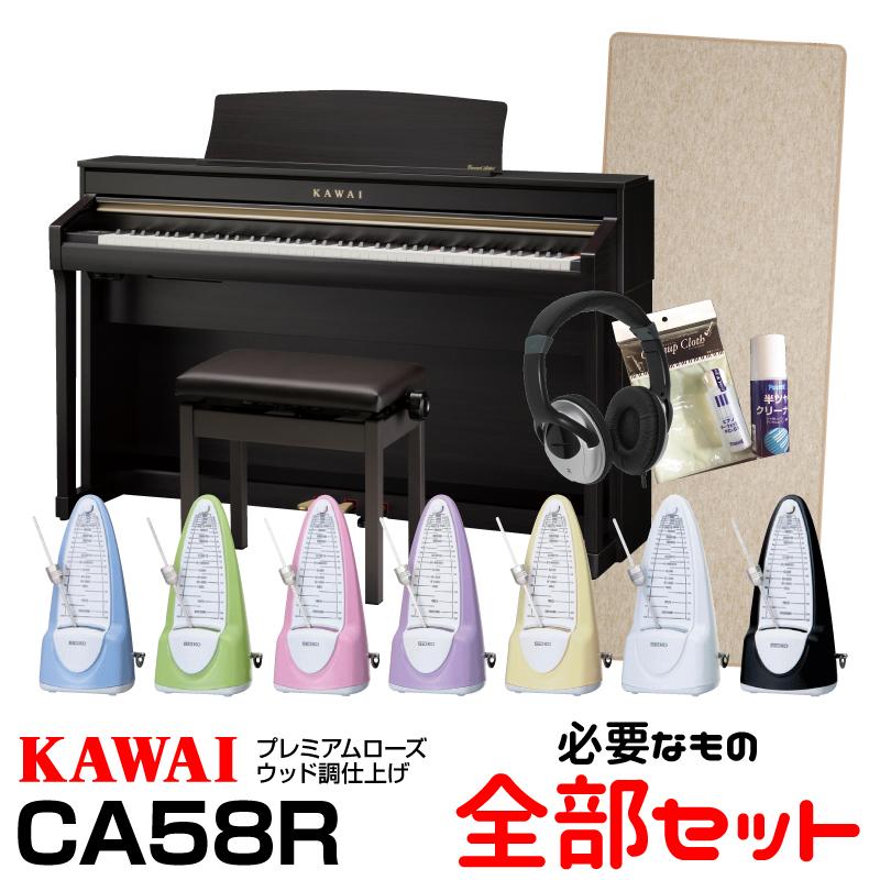 【高低自在椅子&ヘッドフォン付属】KAWAI CA58R【ローズウッド】【必要なものが全部揃うセット】【河合楽器・カワイ】【電子ピアノ・デジタルピアノ】【送料無料】