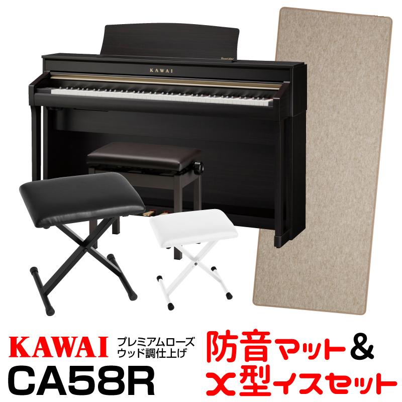 【高低自在椅子&ヘッドフォン付属】KAWAI CA58R【ローズウッド】【お得な防音マット&X型イスセット!】【河合楽器・カワイ】【電子ピアノ・デジタルピアノ】【送料無料】, RISTAGE:679d0912 --- officewill.xsrv.jp