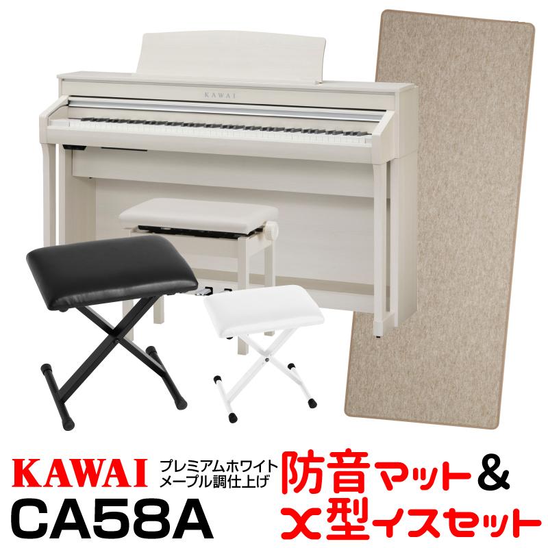 【高低自在椅子&ヘッドフォン付属】KAWAI CA58A【プレミアムホワイトメープル】【お得な防音マット&X型イスセット!】【河合楽器・カワイ】【電子ピアノ・デジタルピアノ】【送料無料】