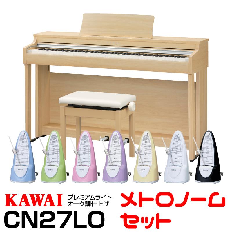 【高低自在椅子&ヘッドフォン付属】KAWAI CN27LO 【プレミアムライトオーク】【お得なメトロノームセット】【河合楽器・カワイ】【電子ピアノ・デジタルピアノ】【送料無料】