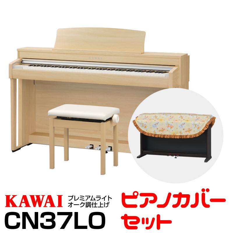 【高低自在椅子&ヘッドフォン付属】KAWAI CN37LO 【プレミアムライトオーク】【お得なデジタルピアノカバーセット!】【河合楽器・カワイ】【電子ピアノ・デジタルピアノ】【送料無料】