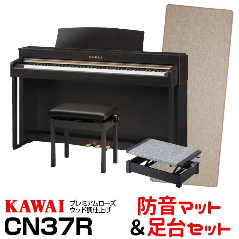 【高低自在椅子&ヘッドフォン付属】KAWAI CN37R 【プレミアムローズウッド】【お得な防音マットと足台セット!】【河合楽器・カワイ】【電子ピアノ・デジタルピアノ】【送料無料】