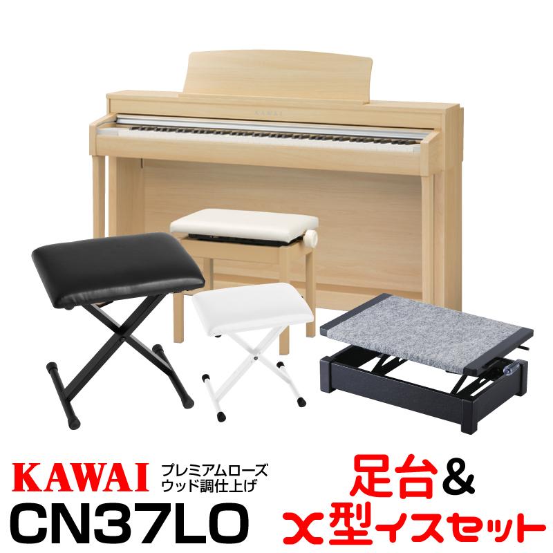 【高低自在椅子&ヘッドフォン付属】KAWAI CN37LO 【プレミアムライトオーク】【お得な足台&X型イスセット!】【河合楽器・カワイ】【電子ピアノ・デジタルピアノ】【送料無料】