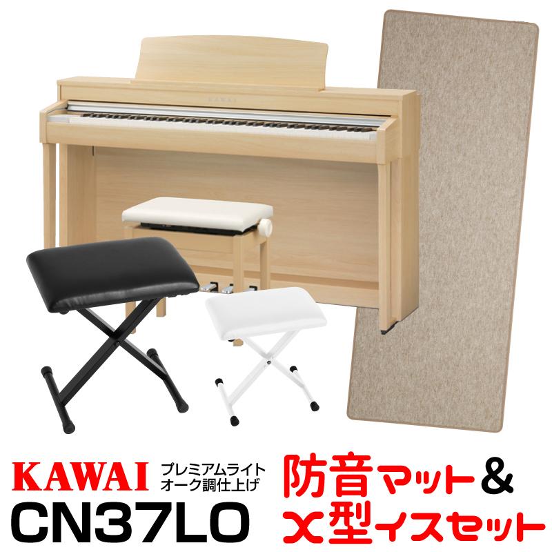 【高低自在椅子&ヘッドフォン付属】KAWAI CN37LO 【プレミアムライトオーク】【お得な防音マット&X型イスセット!】【河合楽器・カワイ】【電子ピアノ・デジタルピアノ】【送料無料】