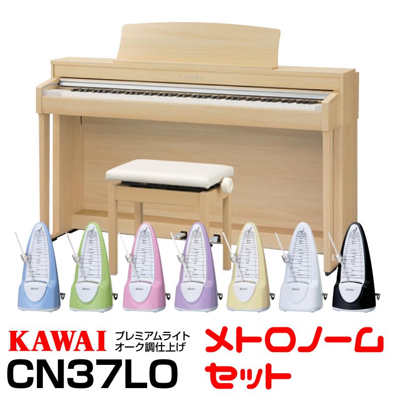 【高低自在椅子&ヘッドフォン付属】KAWAI CN37LO 【プレミアムライトオーク】【お得なメトロノームセット】【河合楽器・カワイ】【電子ピアノ・デジタルピアノ】【送料無料】