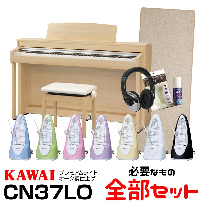 【高低自在椅子&ヘッドフォン付属】KAWAI CN37LO 【プレミアムライトオーク】【必要なものが全部揃うセット】【河合楽器・カワイ】【電子ピアノ・デジタルピアノ】【送料無料】