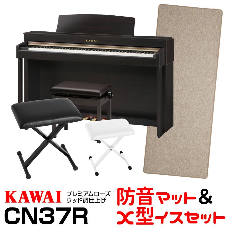 【高低自在椅子&ヘッドフォン付属】KAWAI CN37R 【プレミアムローズウッド】【お得な防音マット&X型イスセット!】【河合楽器・カワイ】【電子ピアノ・デジタルピアノ】【送料無料】